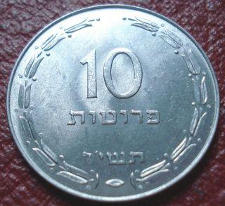 Je 5717 (1957) Israel 10 Prutah In Uncirculated photo