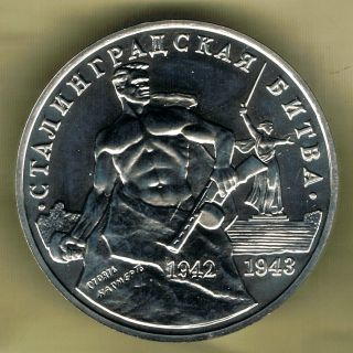 Russia - 3 Roubles 1993 Unc Y 318,  Wwii 50th Anniversary - Battle Of Stalingrad photo