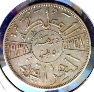 Silver 1938 Kingdom Of Iraq 1 Dirham 50 Fils Ghazi I Km104 Toned Circ Msb58 photo