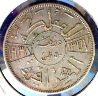Silver 1938 Kingdom Of Iraq 1 Dirham 50 Fils Ghazi I Km104 Toned Circ Msb58 photo