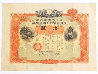 10 Yen Japan Government Savings Hypothec War Bond 1941 Wwii Circulated 18x26cm photo