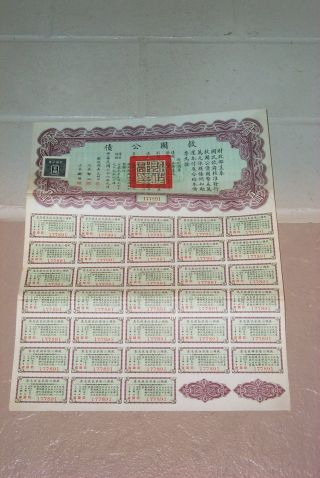 ($100) 1937 China Chinese Liberty Bond Uncancelled - All Coupons photo