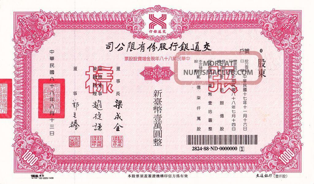 S5301,  Bank Of Communication,  Stock Certificate 1000 Shares,  Specimen 1999 Stocks & Bonds, Scripophily photo