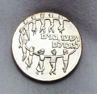 Israel 5 Lirot 1959 Celebrates The Ingathering Of Jewish Exiles. photo