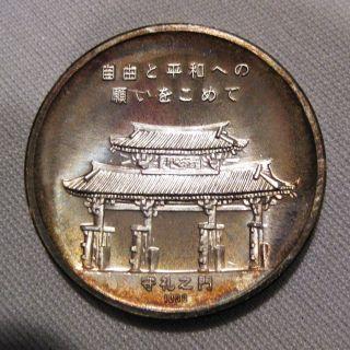 Proof Ryukyu Islands (okinawa) 1972 Usa To Japan Reversion Silver Medal (25mm) photo