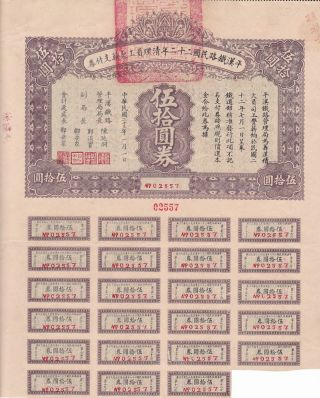 B3017,  China Peking - Hankow Railway Zero - Interest Bond,  50 Dollars 1933 photo
