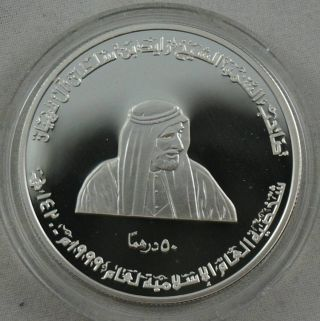 United Arab Emirates 50 Dirhams 2000 Silver Proof Islamic Personality Of 1999 photo