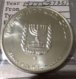 Israel 25 Lirot 1974,  1st Anniversary - Death Of David Ben Gurion - Silver Coin photo