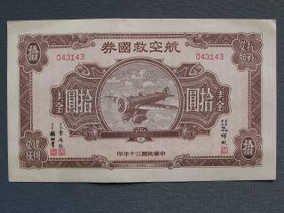 1941 Us $10 Dollar Aircraft Airplane War Chinese Bond Loan China Ww2 photo