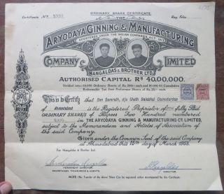 Scripophily Share Certificate India Documents Autographs1953 Aryodaya Ginning photo
