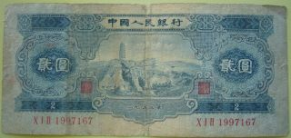 China 2nd Edition Rmb Banknote 2yuan - 1953yr photo
