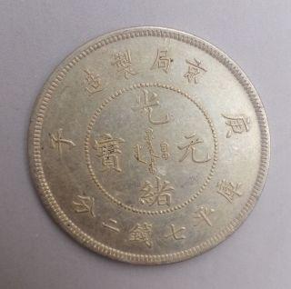 1900 China Empire Of Silver Guang Xu Dollar Dragon Coin photo