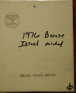 Uncirculated 1976 Israel Bronze Medal S/h photo