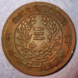 Copper 20 Cash China Commemorative Issue Hunan Provincial Constitution Y11 (1922 photo