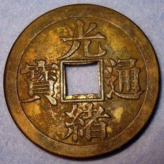 Guang Xu Tong Bao Machine Milled Cash,  Kiangnan Nanjing 1889 China photo