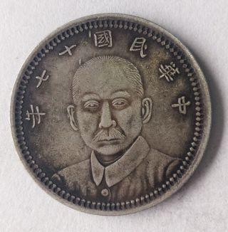 1928 Empire Of Silver China Sun Zhong Shan Gan Su Silver Coin photo