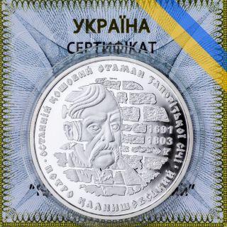 Ukraine 2012 10 Uah Hetman Petro Kalnyshevskyi Heroes Of Cossack Age Proof Ag photo