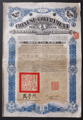 Old Chinese Government Loan Certificate 20 Pounds 1912 Crisp Loan photo