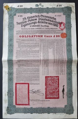 Imperial Chinese Government Loan Certificate 20 Pounds 1908 Tientsin - Pukow Rr photo