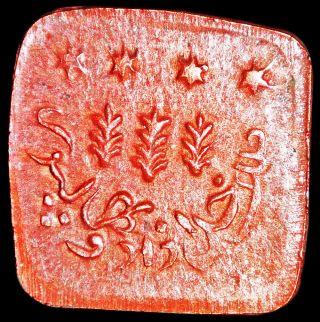 India - Bahawalpur State - Sadiq Muhammad - Ah 1342 - Square Paisa - Rare A54 photo