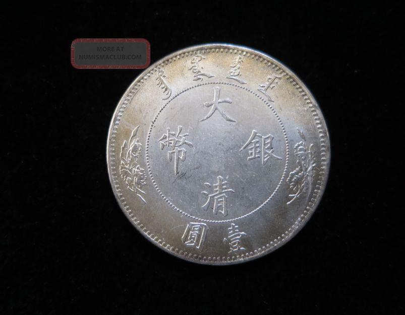1910 Chinese Hsuan - Tung Xuan Tong Silver Dollar Dragon Coin,  26.  90g China photo