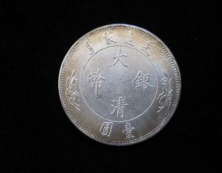 1910 Chinese Hsuan - Tung Xuan Tong Silver Dollar Dragon Coin,  26.  90g photo