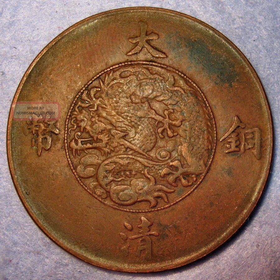 The Last Emperor Xuan Tong,  Dragon Copper 10 Cash China Empire Year3 1911 Ad Empire (up to 1948) photo