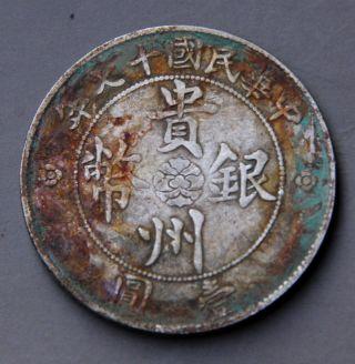 Republic Of China,  Sun Zhongshan,  Gui Zhou $1 Silver Dollar 120 photo