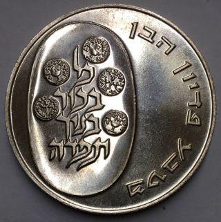 Scarce Republic Of Israel Je5735 - 1975 25 Lirot Pidyon Haben Coin photo