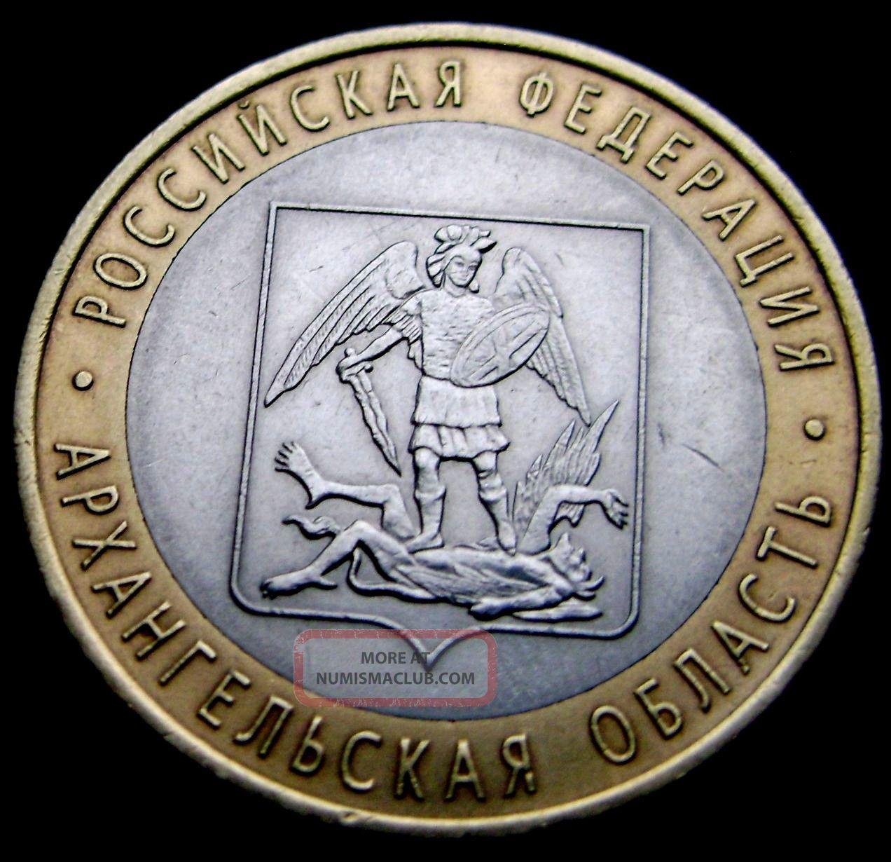 Russia.  10 Roubles 2007,  Archangelskaya Oblast.  Вi - Metallic. Federation (1992-Now) photo