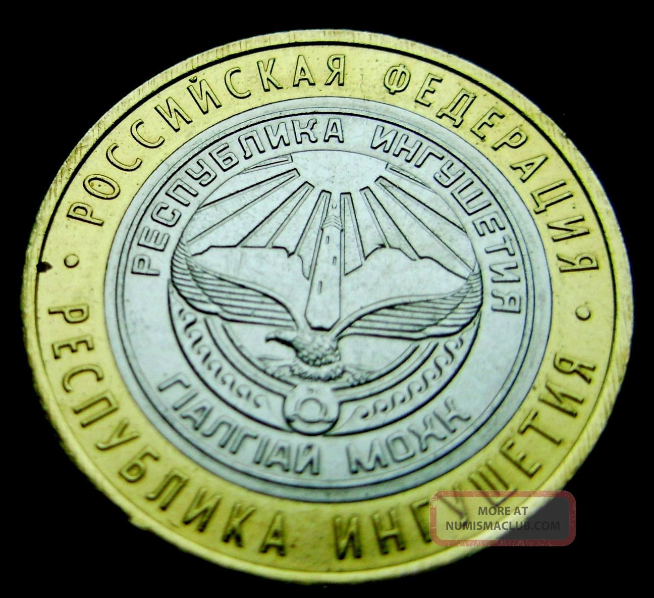 Russia.  10 Roubles 2014 - Ingushetiya Republic Arms.  Bi - Metallic Russia photo