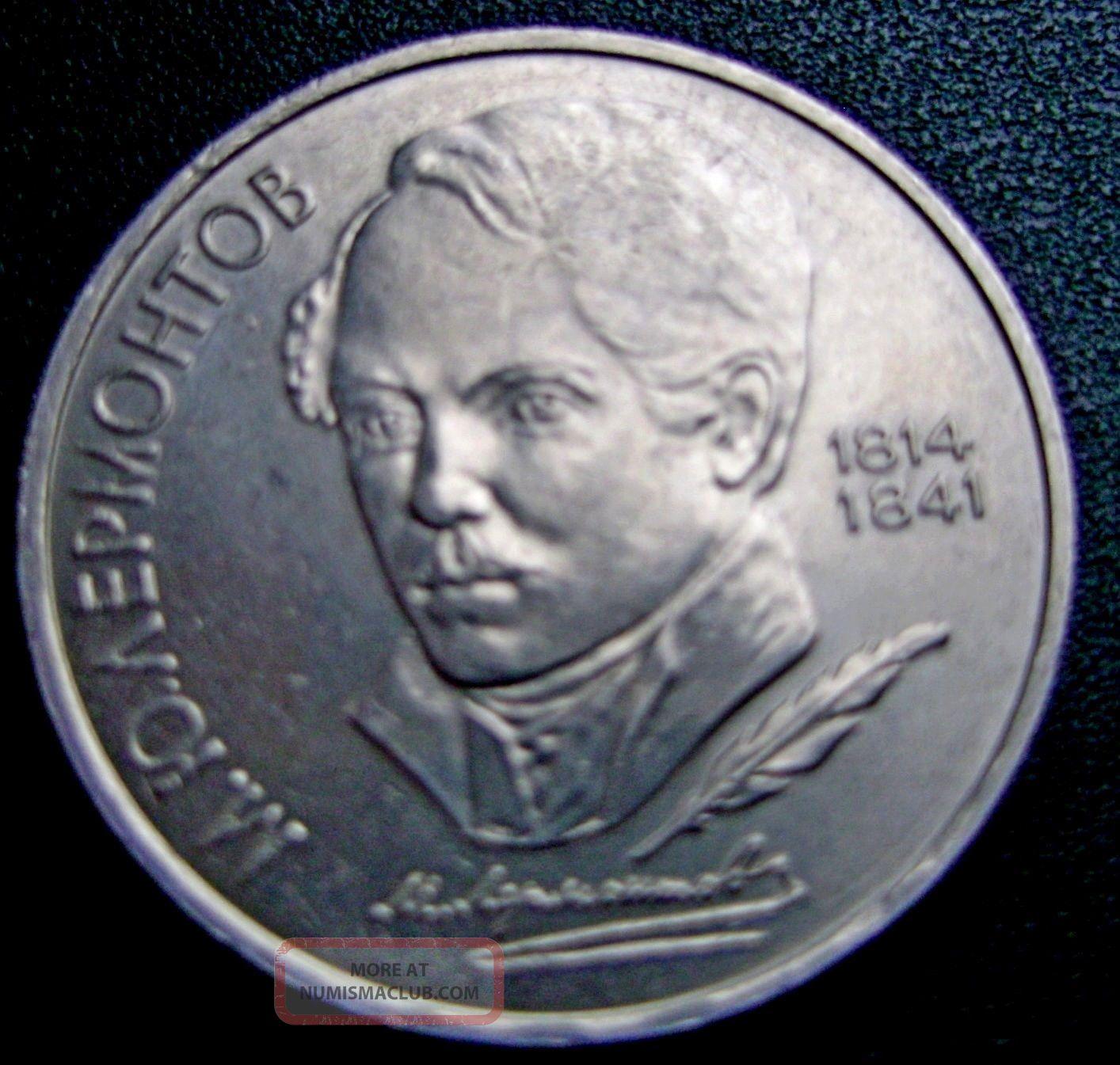 Russia - Ussr.  1 Rouble,  1989,  175th Anniversary - Birth Of M.  Y.  Lermontov USSR (1917-91) photo