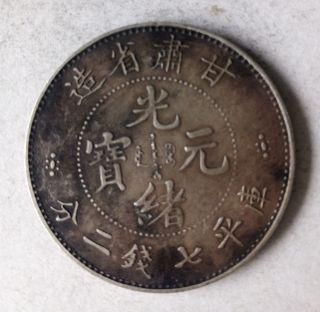 1908 China Kirin Silver Dollar Guang Xu Gan Su Dragon Coin 139 photo