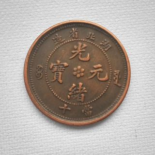 Old Chinese Ancient Copper Coin Collecting Hobby Diameter:30mm photo