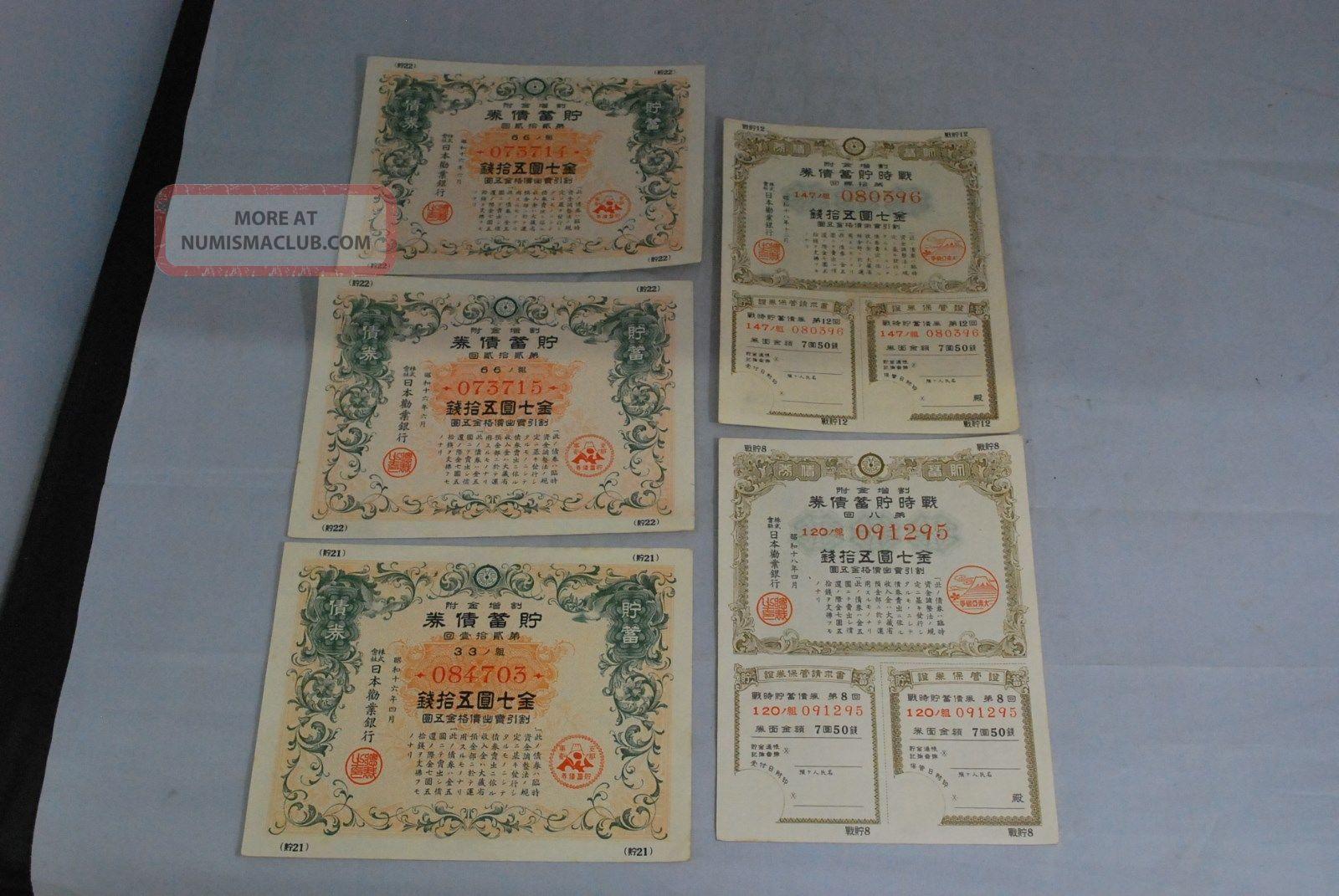 Sheet Of 5 China Incident,  Japan Greater East Asia War Savings Bond 7.  5yen Stocks & Bonds, Scripophily photo