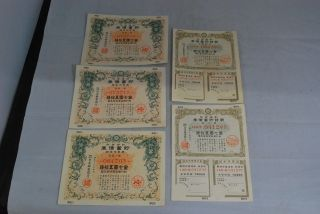 Sheet Of 5 China Incident,  Japan Greater East Asia War Savings Bond 7.  5yen photo