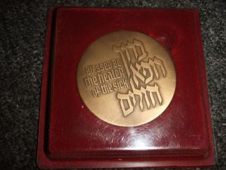 State Of Israel Coin Medal Igcmc 1984 Blessed Healer Of Sick 3270 Box photo