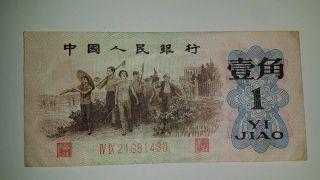 2 Er Jiao Zhongguo Renmin Yinhang Bank Note 1962 China photo