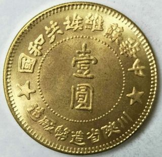 Chinese Republic Of China Copper Coin Cash Soviet Chuanshan 1934 photo