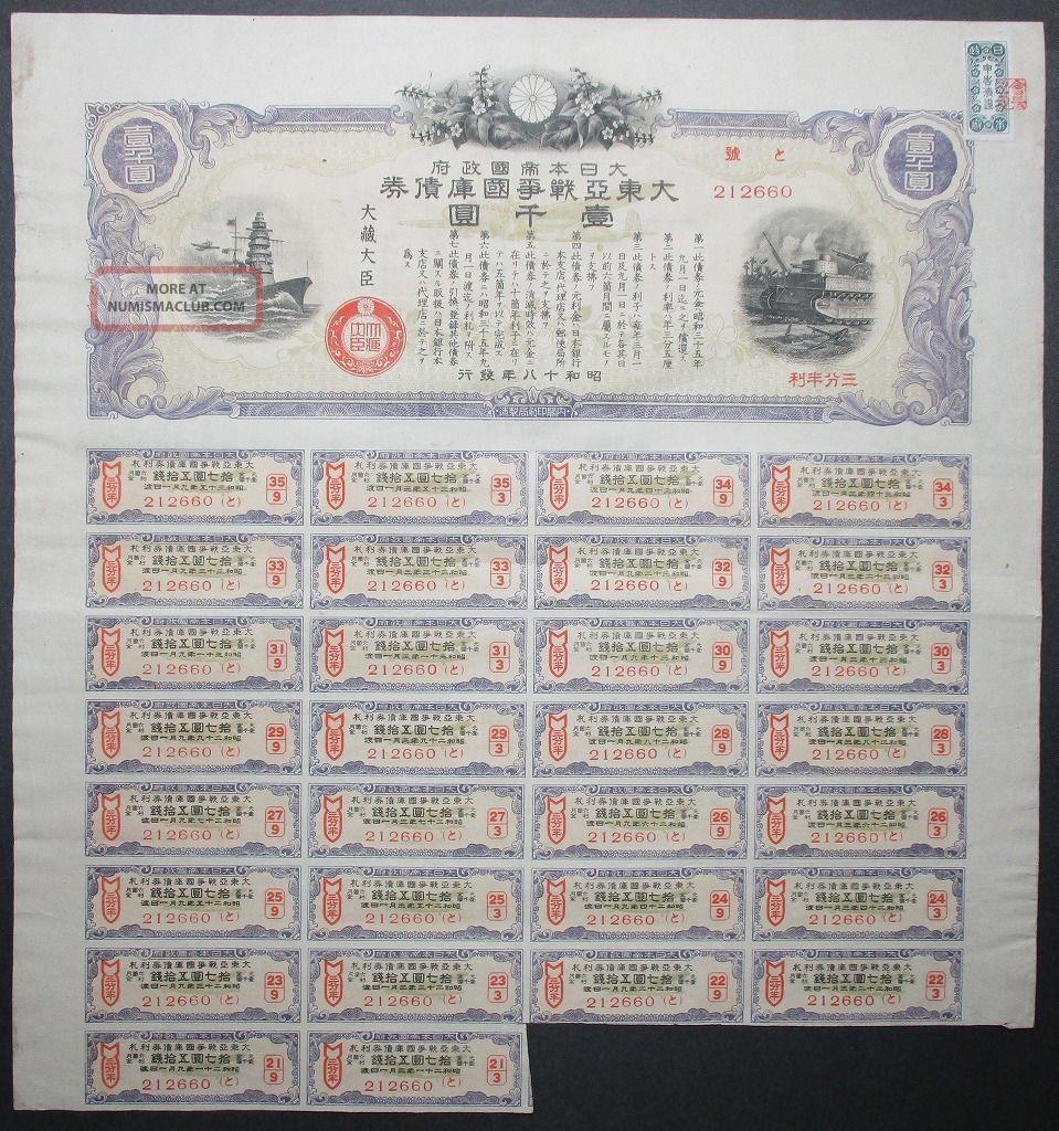 Japan War Bond Greater East Asia War Treasury Bond 1000yen 1943 Stocks & Bonds, Scripophily photo