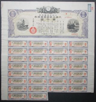 Japan War Bond Greater East Asia War Treasury Bond 1000yen 1943 photo