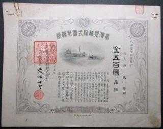 Japan Stock Taiwan Sugar Manufacturing.  Co. ,  Ltd.  1921 Steam Tractor photo