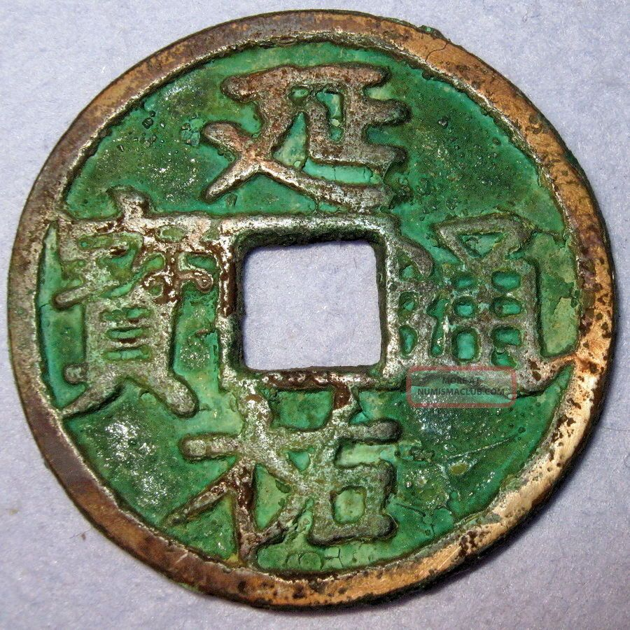 Hartill 19.  57,  Yan You Tong Bao,  Brahma Temple Coin,  Emperor Ayurbarwada 1314 - 20 China photo