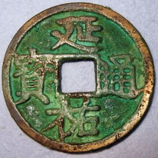 Hartill 19.  57,  Yan You Tong Bao,  Brahma Temple Coin,  Emperor Ayurbarwada 1314 - 20 photo