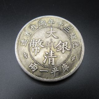China Qing Dynasty Empire Silver Dollar Guangxu 30years Coin Dollar photo