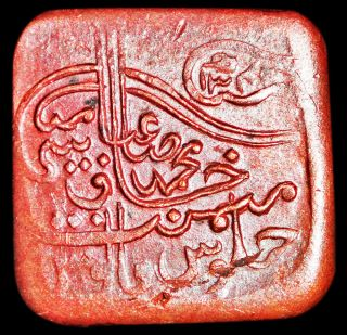 India - Bahawalpur State - Sadiq Muhammad - Ah 1342 - Square Paisa - Rare A58 photo