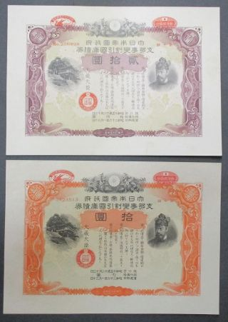 Japan War Bond China Incident Discount Bond 1940 photo
