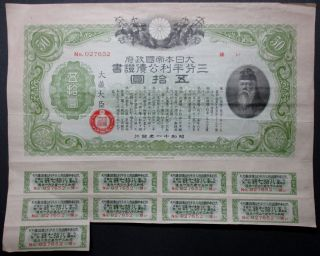 Japan 3.  5 Per Cent.  Loan Bond 50yen 1936 photo