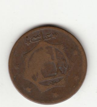 1303 Afghanistan One Abbasay Coin.  Rare. photo