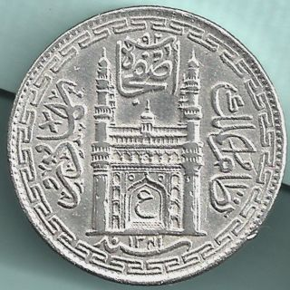 Hyderabad State - Ah1341 - Ain On Doorway - One Rupee - Rarest Silver Coin photo